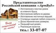 представительство Российской компании (Арт-вуд)