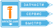 Автозапчасти и сервис. Быстро. amix24.com