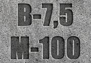 Бетон товарный B7, 5 (М-100)