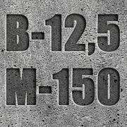 Бетон товарный B12, 5 (М-150)